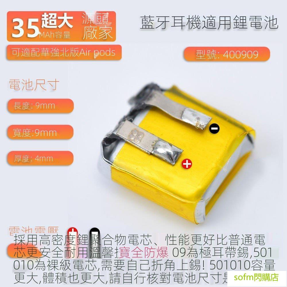 現貨 無線耳機華強北airpods電池倉充電盒3.7V聚合鋰電池耳機電池 XOA6