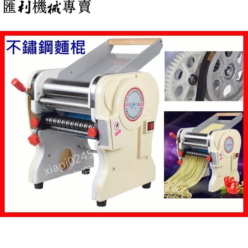 現貨[台灣110V]不鏽鋼麵棍不鏽鋼麵刀商用電動壓麵機 製麵機 壓麵條機 壓餃子皮/包子皮