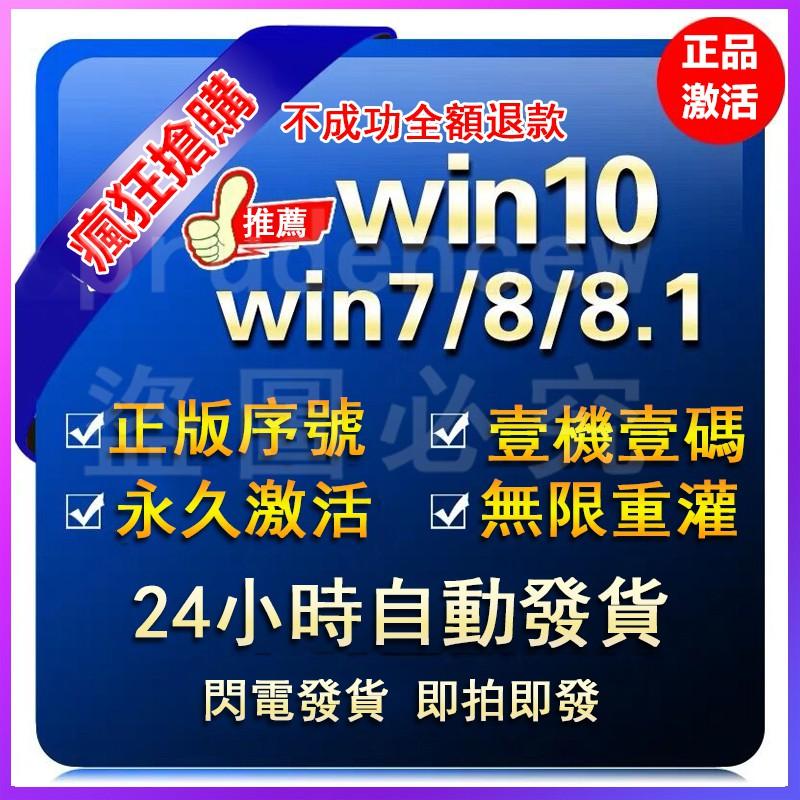 win7 企業 版 金 鑰 2019