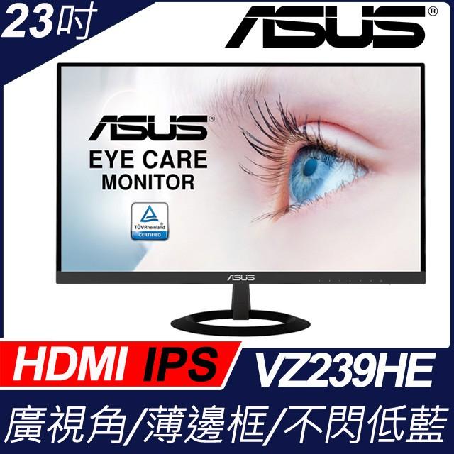 華碩螢幕 好康價2790元 本月免運下標前請先確認 全新盒裝代理商貨 華碩 VZ239HE