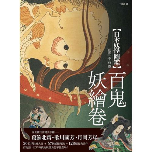 日本妖怪圖鑑百鬼妖繪卷[88折]11100853470