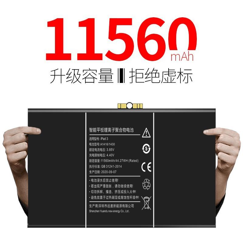 適用于ipad2 3 4 5 6蘋果a1566電池air2平板a1474大容量ipadmini4電腦mini1更換pro