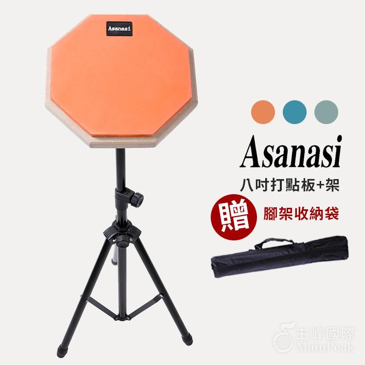 ASANASI 附打點板架 8吋 打點板 消音 進口橡皮製 爵士鼓 打擊板 練習墊 啞鼓墊 打擊墊 橘【全館折300】