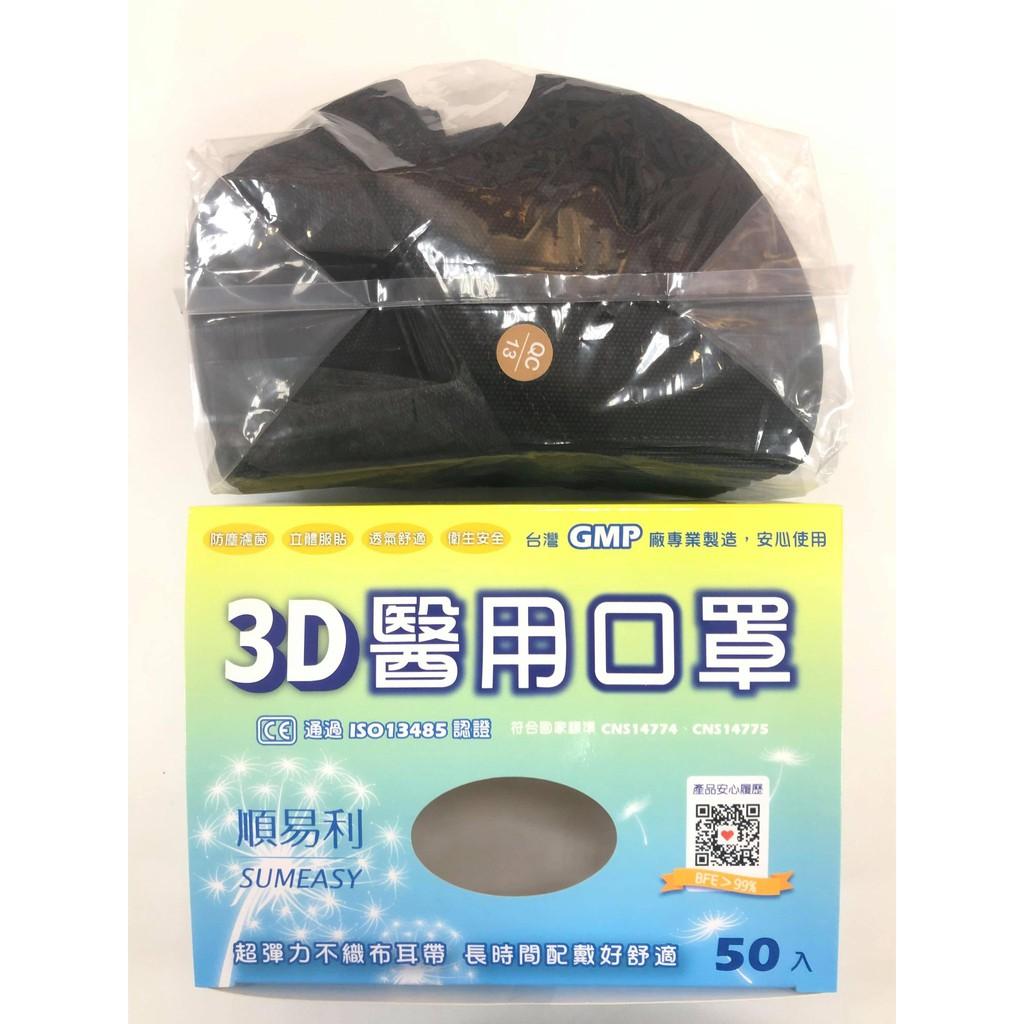 順易利 3D 醫用口罩 成人/兒童 黑色立體 XL