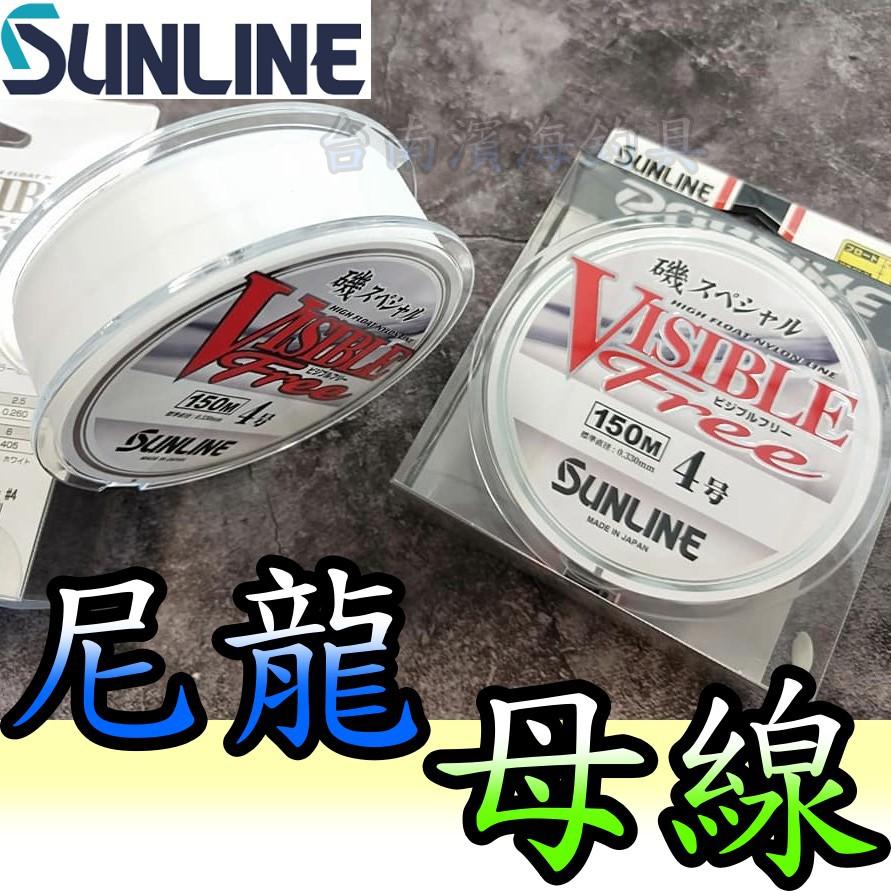 滿額免運🔥 刷卡可分6期 日製 SUNLINE VISIBLE Free 磯釣 母線 尼龍線 150米 澎湖 上礁 黑鯛