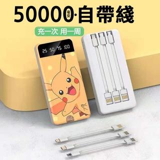 7件禮品 自帶線 50000mAh/ 10000mAh 客製化雙USB小巧行動電源 迷你大容量 來圖客製行充 生日禮物 臺北市