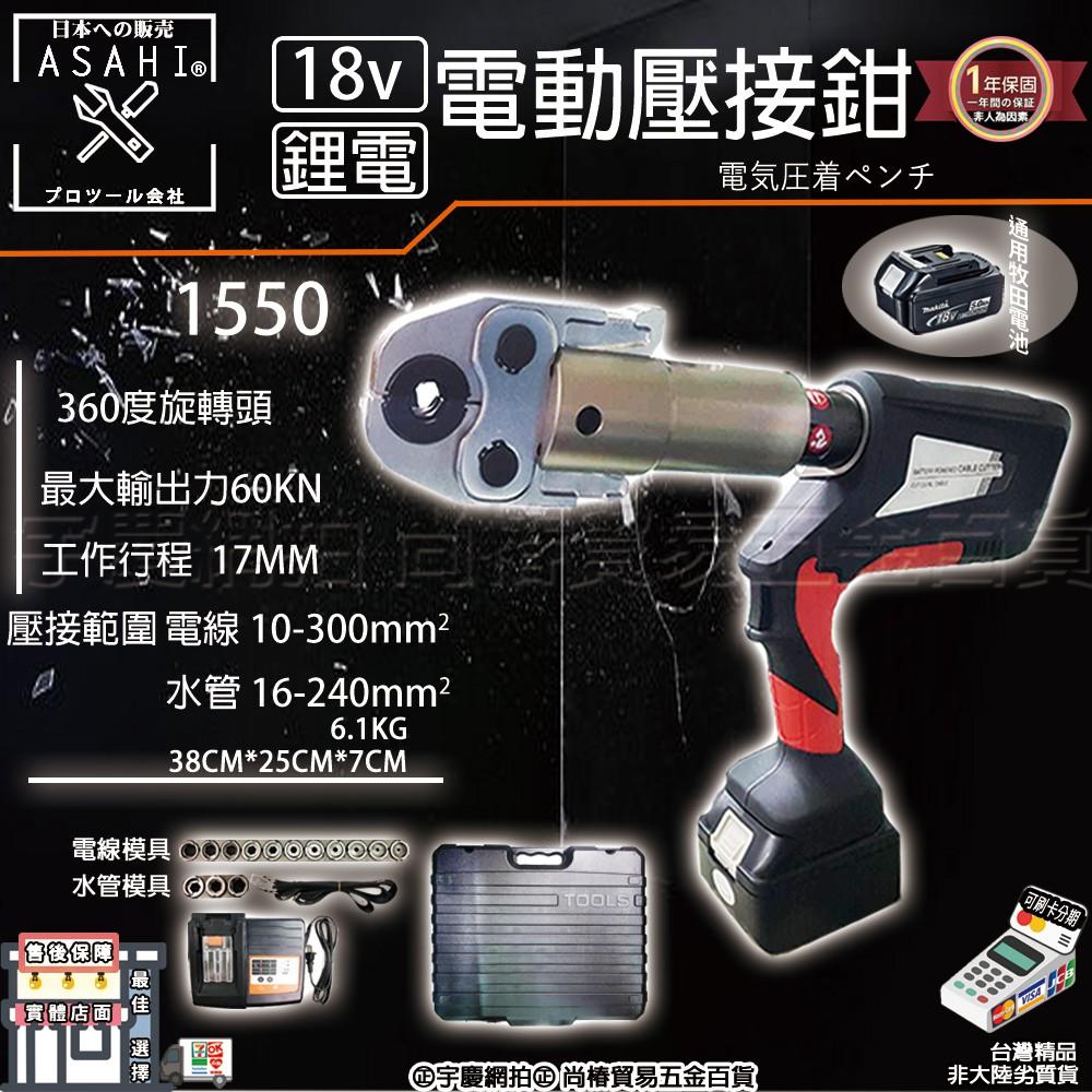 ㊣宇慶S舖㊣3期0利率|1550|日本ASAHI 21V充電式壓接機 電動不鏽鋼水管壓接 壓接鉗 白鐵 壓接剪