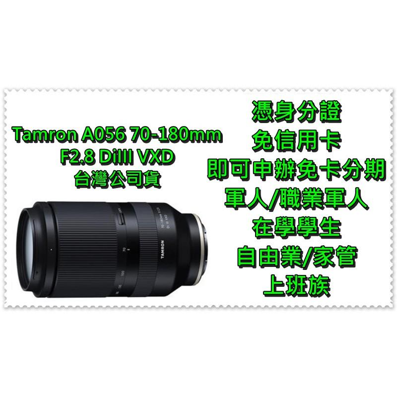 Tamron A056 70-180mm F2.8 DiIII VXD【軍人 學生 上班族 家管 自由業 免卡分期】