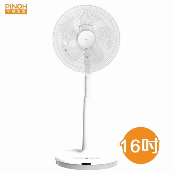 有限貨 PINOH 品諾 DF-1607DR 16吋 DC立扇 電風扇