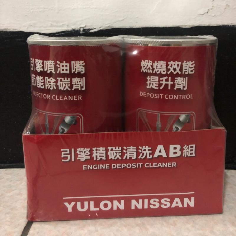 引擎積碳清洗AB組Nissan。汽油精