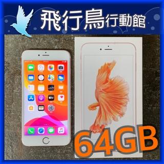 ☆飛行鳥行動館☆外觀9.0新 Apple iPhone 6S Plus 64G 64GB 玫瑰金 二手直購價3500元 新北市