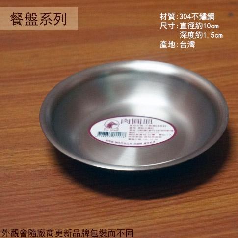 :::菁品工坊:::紅馬牌 304不鏽鋼 肉圓皿 10公分 台灣製 醬油碟 金屬圓盤子 醬料盤 白鐵不銹鋼 小盤子小碟子