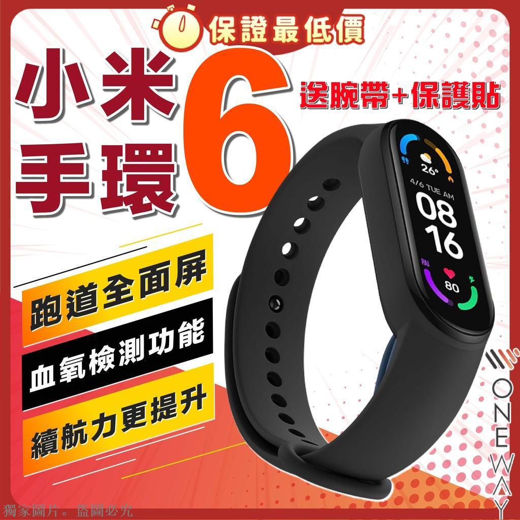 【爆款 現貨】臺灣出貨/【熱騰騰 現貨 】小米手環6 智能錶 保固一年 原廠公司貨 附充電線 錶帶