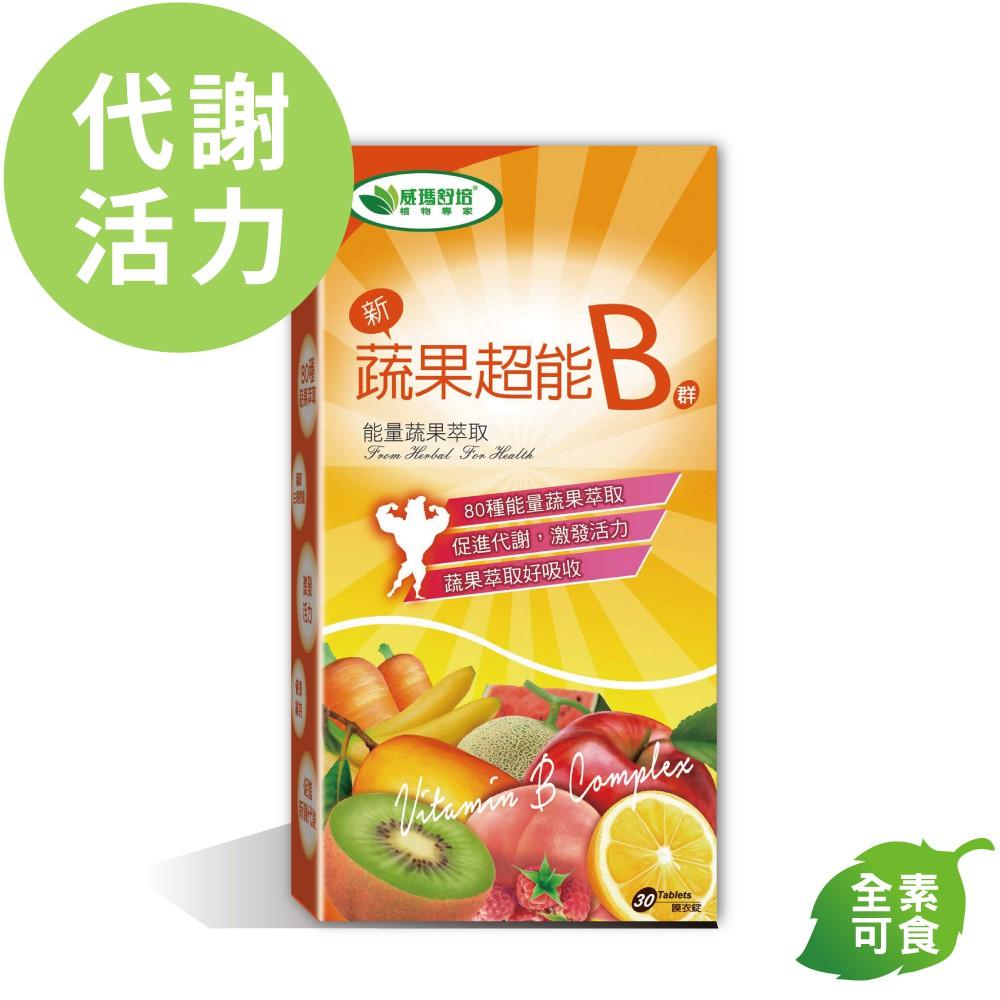 【威瑪舒培】 新蔬果 超能 B群 緩釋錠 (30錠/盒) 維生素B 高吸收率