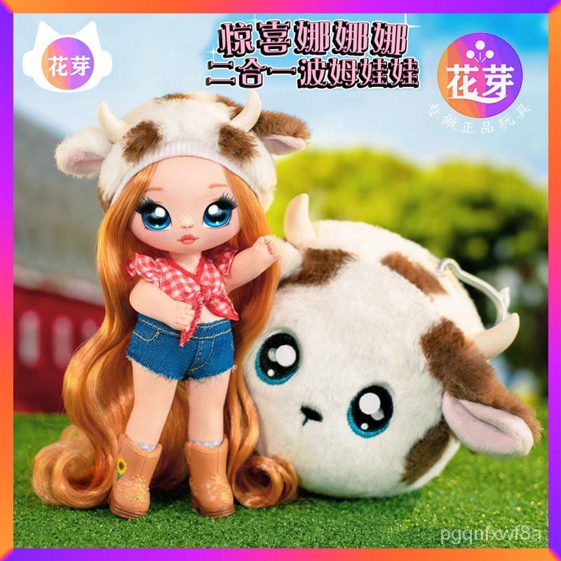 【現貨】nanana驚喜娜娜娜3代玩偶美人魚閃亮波姆 美髮布娃娃盲盒四代玩具
