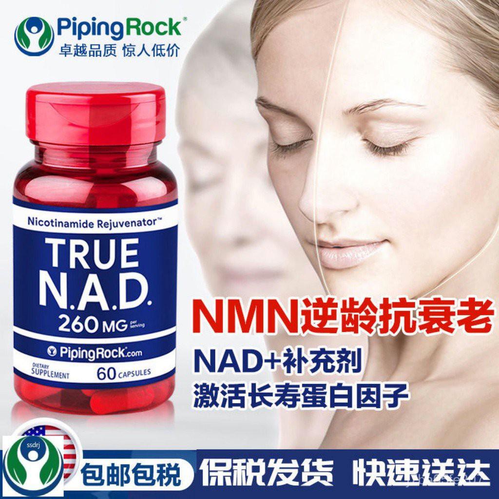 美國官方NAD補充劑β煙酰胺單核苷酸NMN9000+非港版基因艾沐基茵.
