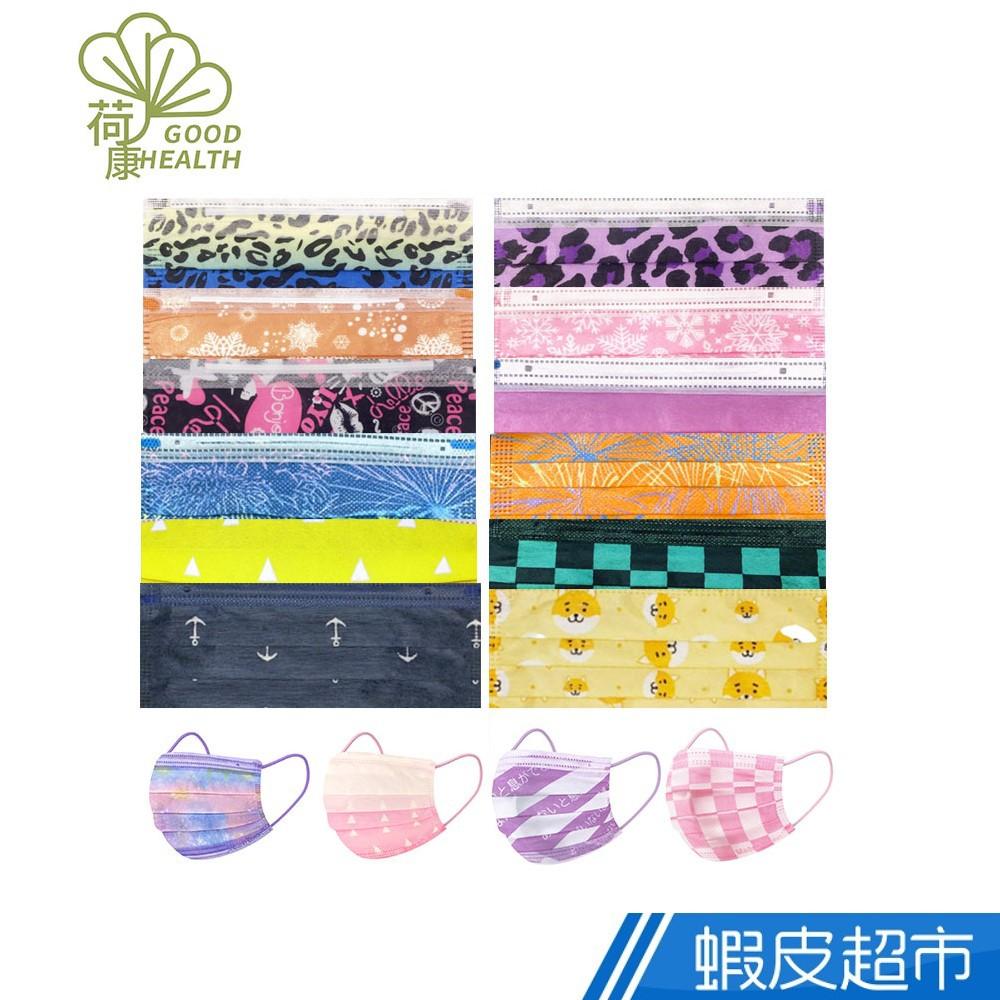 荷康 醫用口罩 醫療口罩 多款可選 30入/盒 MIT台灣製造 潮流造型款 廠商直送