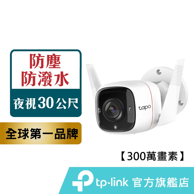 TP-Link Tapo C310 300萬畫素 WiFi攝影機 監視器 夜視30M 戶外安全 防潑水防塵(不含記憶卡)