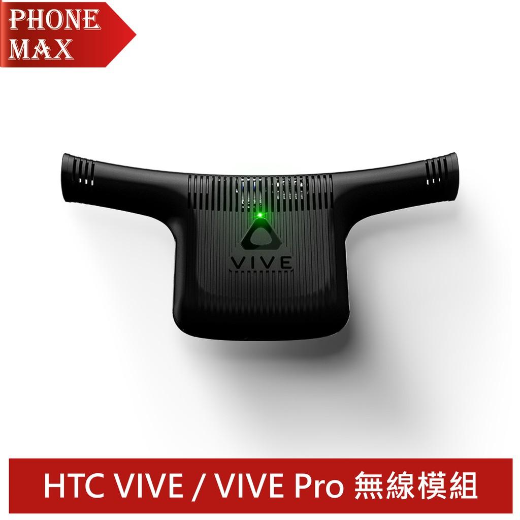 HTC VIVE Pro/VIVE Cosmos 無線模組通用版 公司貨 原廠盒裝 聯強代理 免運