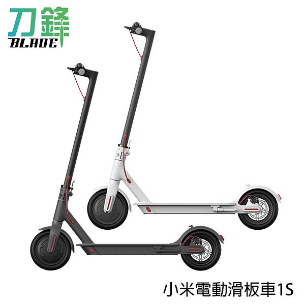 小米電動滑板車1S 附發票 折疊自行車 雙重剎車 代步車 平衡車 現貨 當天出貨 刀鋒