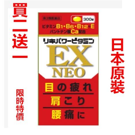 🔥限時特價 買2送1🔥米田合利他命 EX NEO 300錠 效期限最新