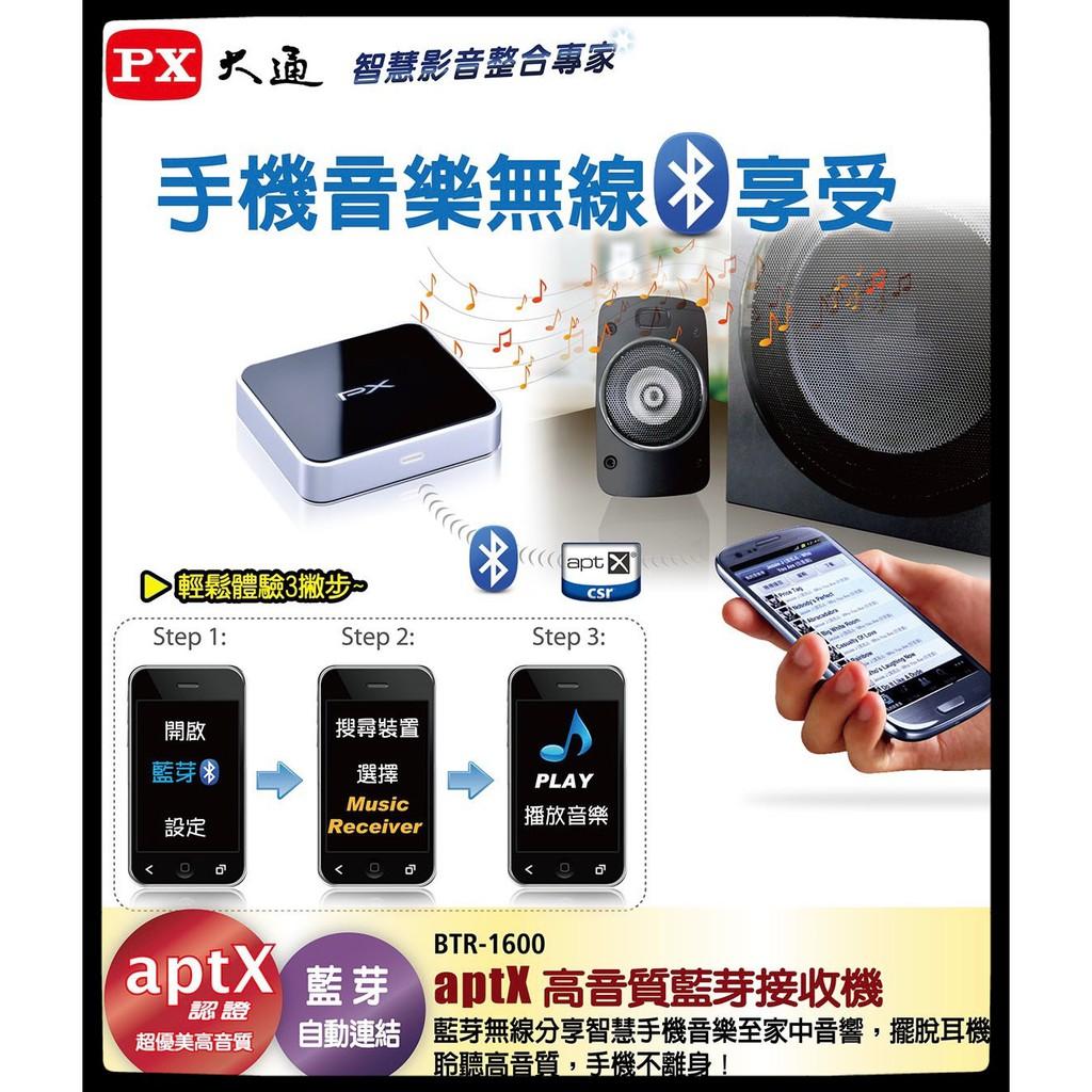 PX 大通 BTR-1600 aptx高音質藍芽接收機