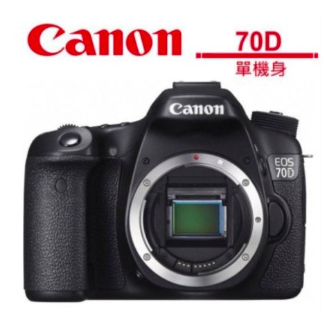 二手 Canon 70d 機身(公司貨) 取代80D 760D 800D 7D A6300 RX100M5 60D