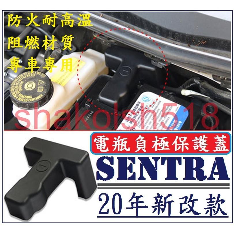 NISSAN 日產20年 新改款 SENTRA 電瓶負極保護蓋 負極保護蓋 防塵罩 電池負極蓋 (20-21款)
