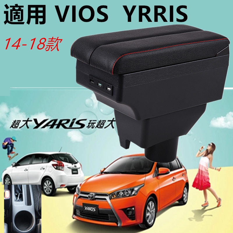 Toyota Yaris L Vios 中央扶手箱 專用 扶手箱 06-19款中央手扶箱 雙側滑款車用扶手  收納儲物箱