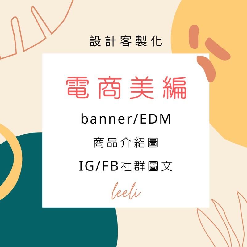 電商美編/平面設計/banner/edm/商品介紹圖/社群圖文
