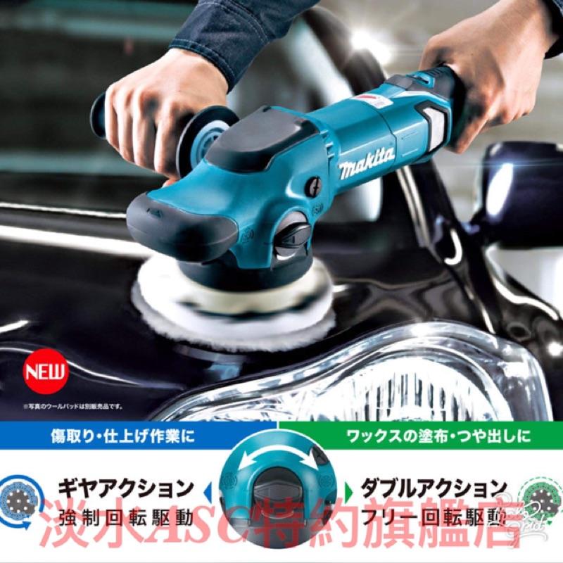 {JSL} Makita 牧田 DPO500 DPO600 充電式無刷打蠟機