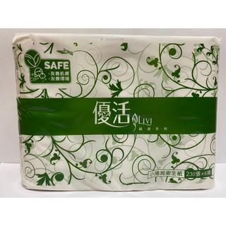 整箱區 -(現貨/ 免運)Livi 優活大捲筒、小捲衛生紙 、130抽72包、130抽80包、綠波系列 宜蘭縣