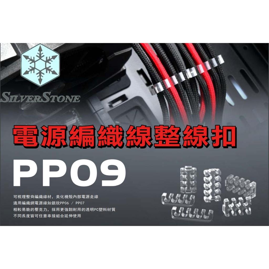 銀欣 SilverStone PP09 魚骨 整線扣 整線器 理線排 理線梳 理線夾