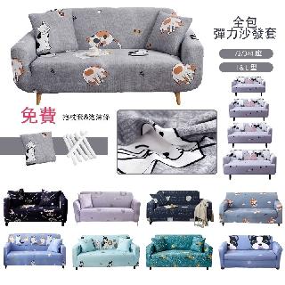 Alls WONDERLAND 小貓小狗可愛風動物沙發套 卡通彈力全包萬能沙發罩 單人雙人三人座可選 送免費抱枕套哦~