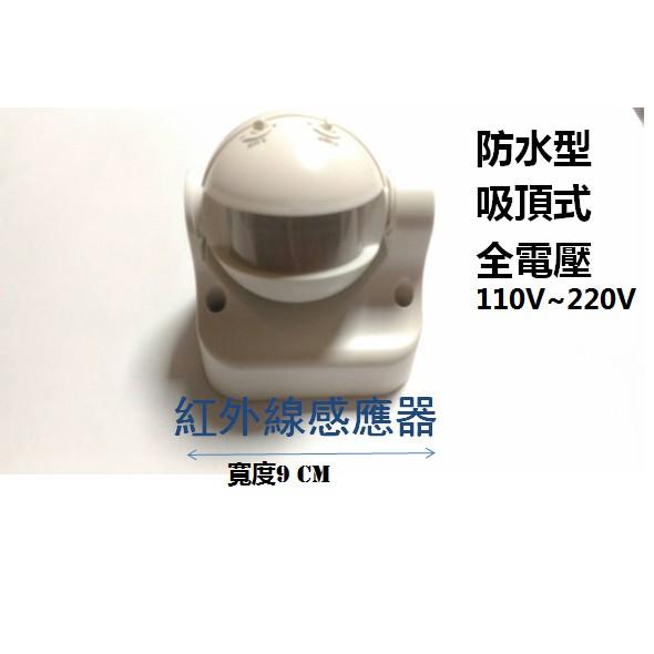 (防水)吸頂式紅外線感應器 戶外可用 紅外線感應開關 全電壓 有旋鈕 可調整 人體感應(安裝請參考圖示或者說明書)