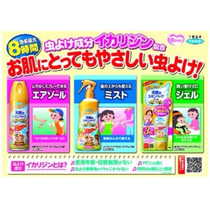 【現貨4款】日本製Skin Vape-金色天使防蚊噴霧/長效型防蚊液-60ml/200ml