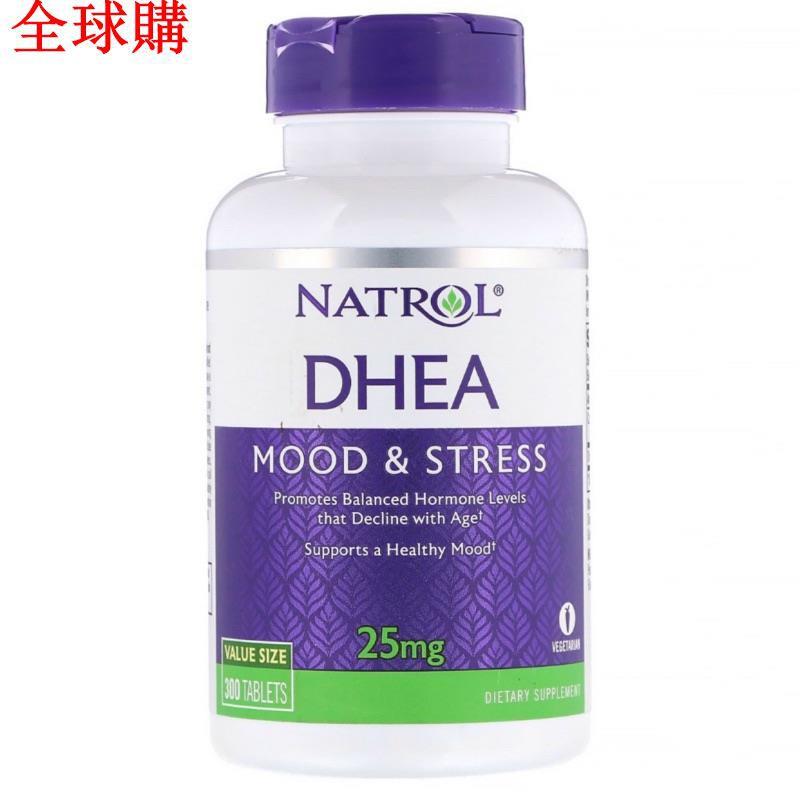 【代購】- Natrol DHEA 25mg 300粒 脫氫表雄銅 natrol dhea 25mg 備孕試管卵巢保健食