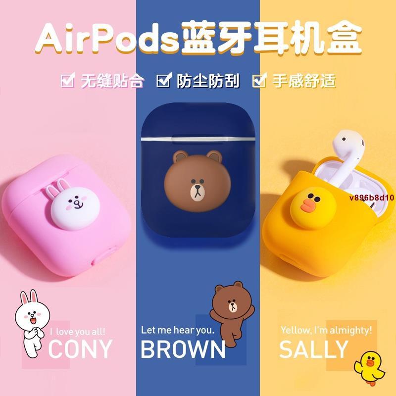 Line Friends 可愛立體硅膠蘋果AirPods保護套耳機防摔充電盒3C廣場