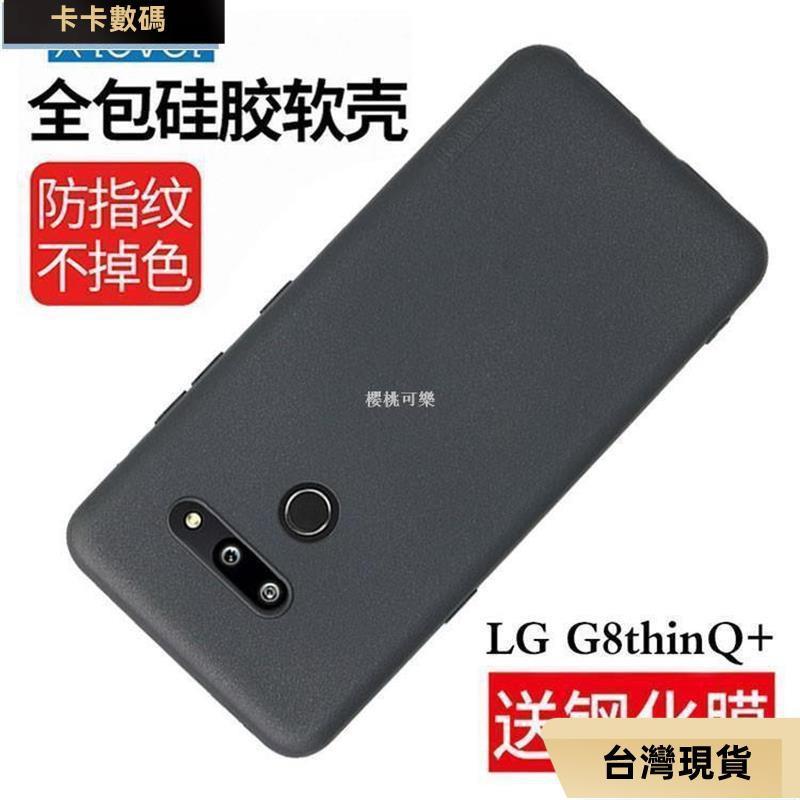 現貨 LG 手機殼 保護套 0528# X-Level LG G8thinQ+手機殼G8plus保護套G8卡卡數碼