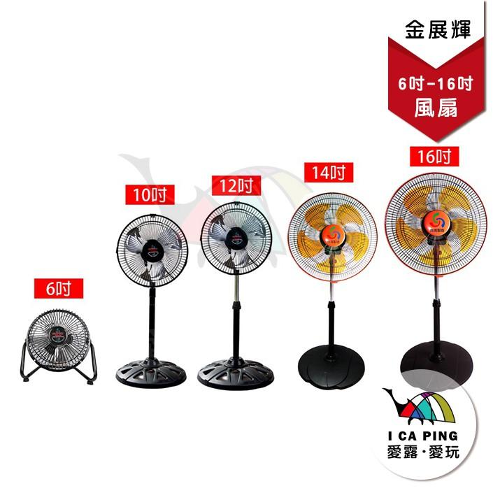<<<愛露愛玩>>>金展輝 6吋/10吋/12吋/14吋/16吋 涼風扇 電扇 立扇 桌扇