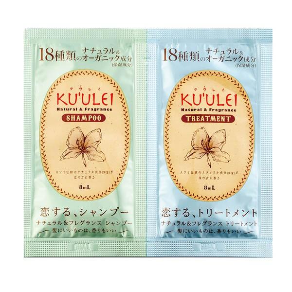 KUULEI 天然香氛洗潤髮體驗組(8ml×2)