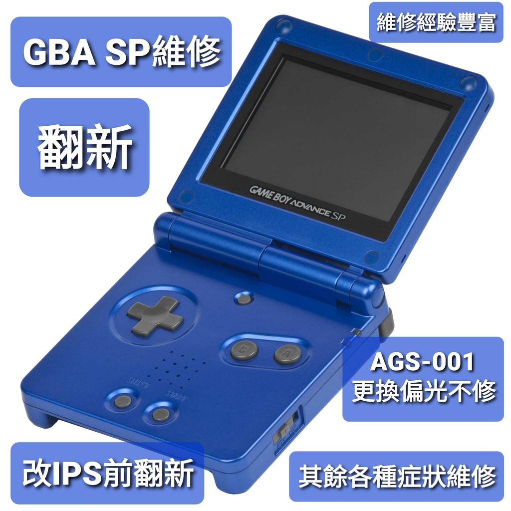 Gameboy GBA SP 主機、維修、高亮、普亮、AGS-101、AGS-001、IPS、翻新、客制化 ●Ryu●