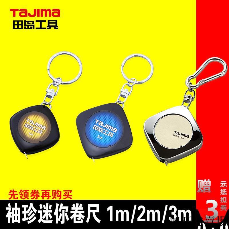 ✪ 迷你小捲尺 ✪ tajima田島迷你捲尺1米進口3米1m 鋼捲尺 鑰匙扣圈捲尺小捲尺磁性2m#興旺達賣場