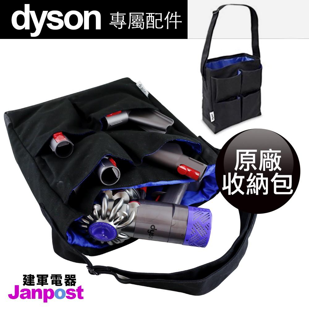 Dyson 原廠收納包 V6 V8 V7 V10 V11置物包 吊包 包 收納袋 一年保固/可分期/建軍電器