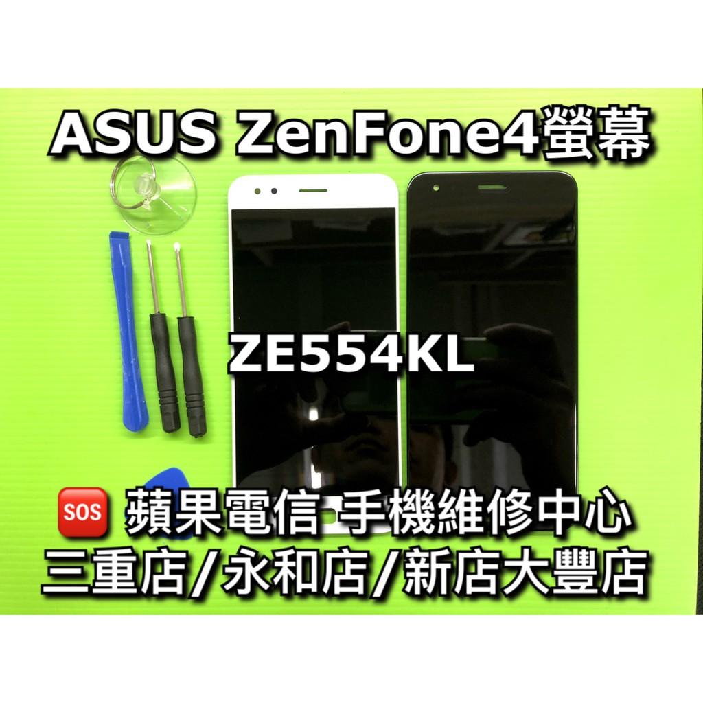 【三重台北橋店/永和竹林店】ASUS Zenfone4 Ze554KL Z01KD 液晶螢幕維修 LCD 總成