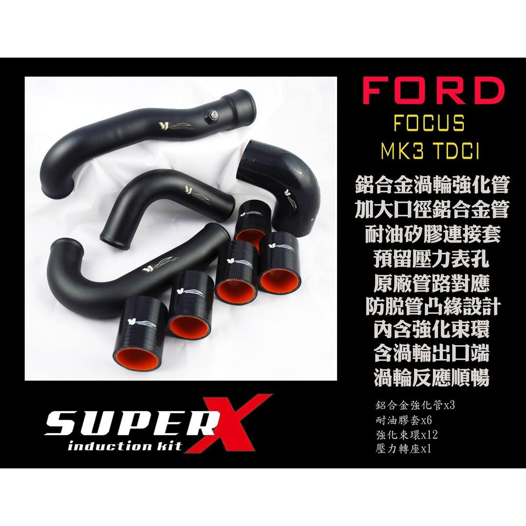 FOCUS MK3 TDCI 渦輪硬管 柴油 鋁合金 163P 渦輪管