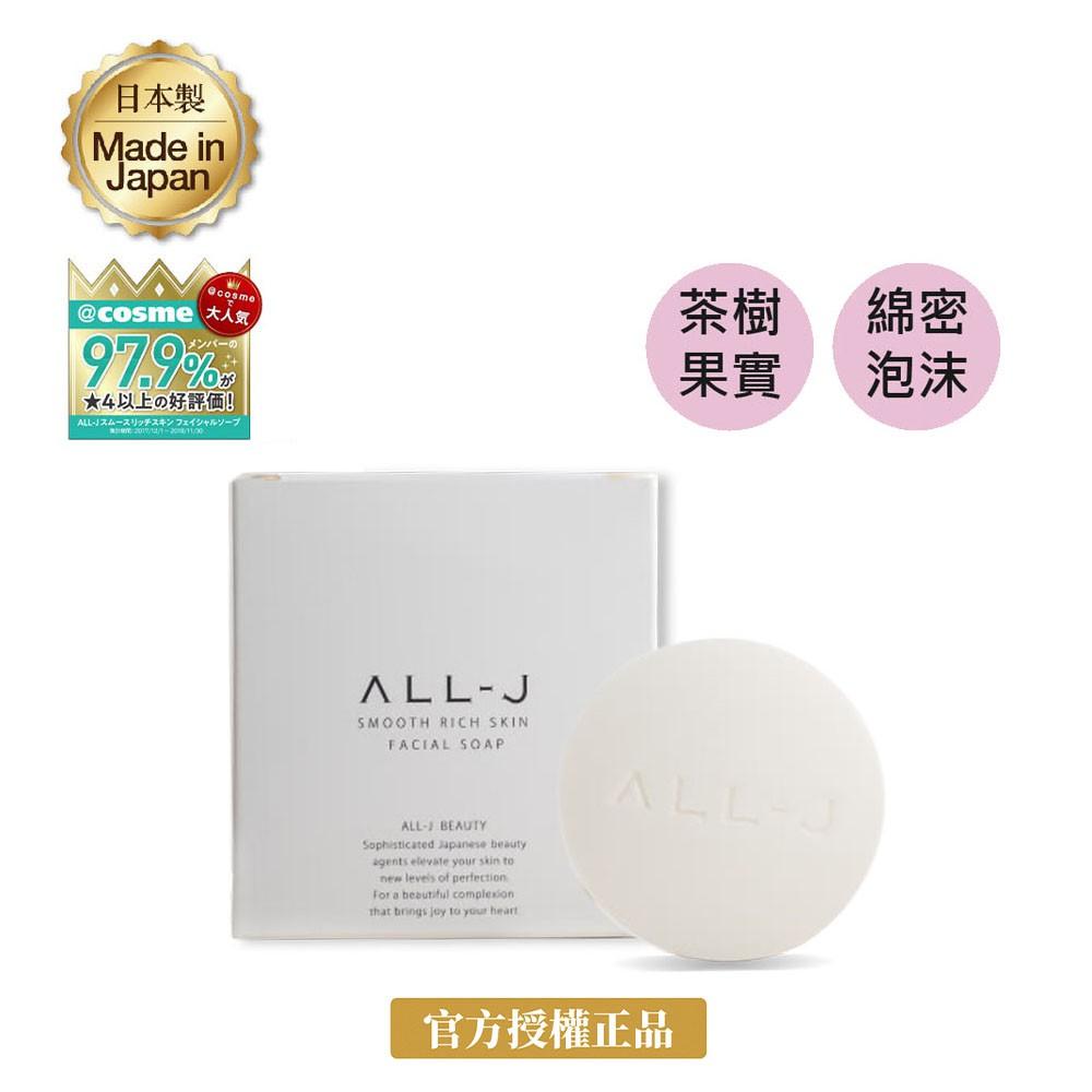 【ALLJ歐婕】超保濕濃密潔面皂60g(敏感肌 溫和 低刺激 洗後不緊繃 綿密泡泡 柚子香 植萃)