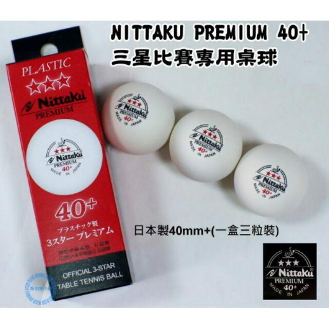 日本NITTAKU PREMIUM 40mm+日本製(白色/ 每盒三顆)ITTF公認國際塑料三星級競賽桌球(