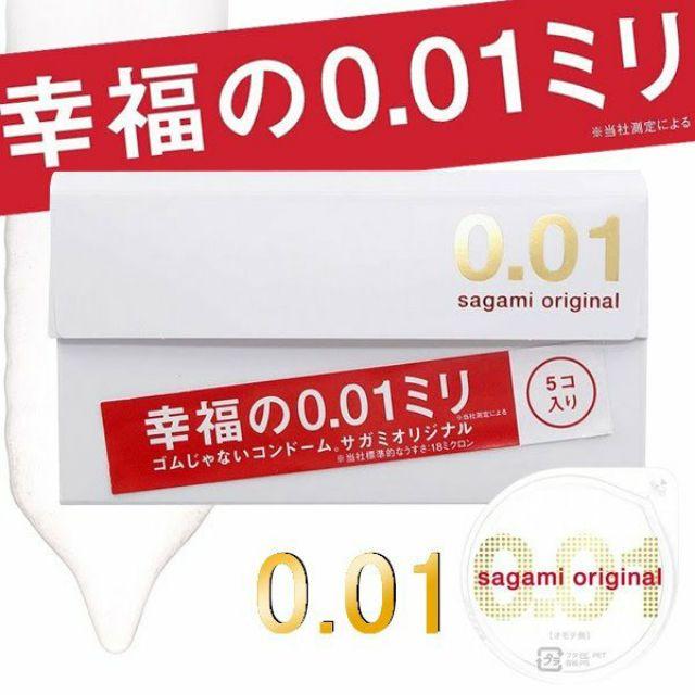 🔥火速出貨🔥相模001 幸福001 保險套 Sagami 相模0.01 幸福0.01
