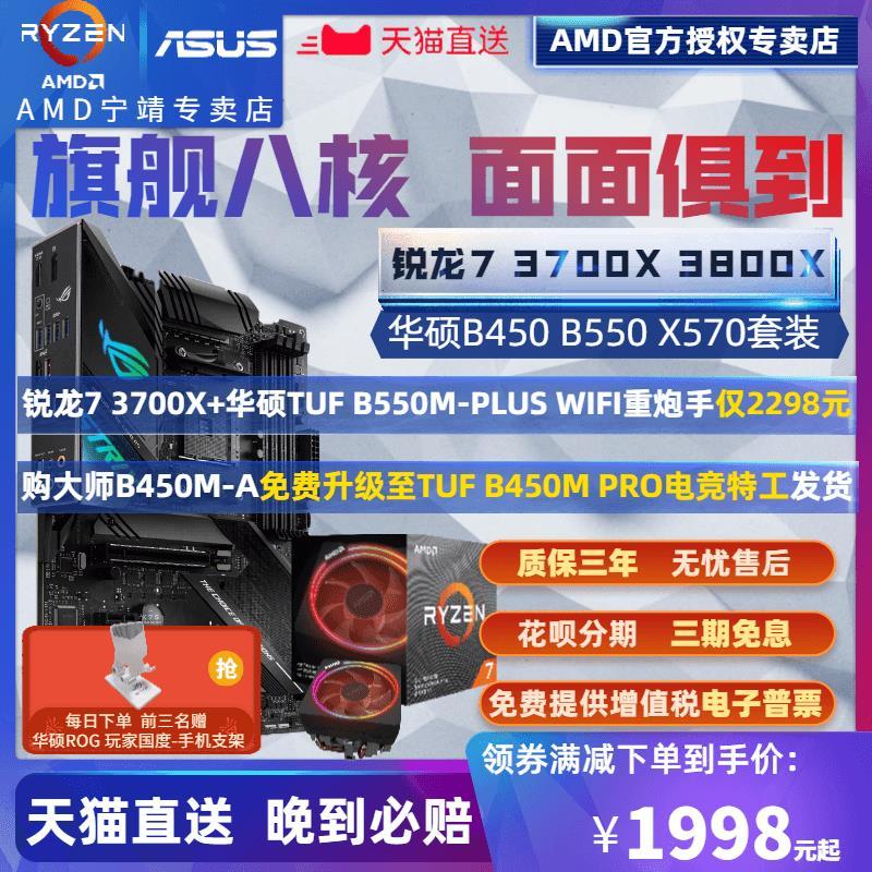 AMD銳龍Ryzen R7 3700X 3800X盒裝散片搭華碩B450M X570 B550 CPU主機板套裝TUF